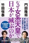 "<span class=""title"">なぜ女系天皇は日本を滅ぼすのか</span>"